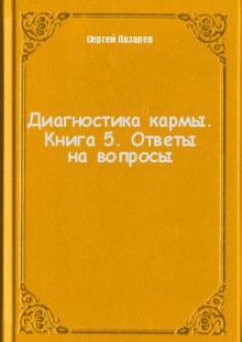 Обложка книги  - Диагностика кармы. Книга 5. Ответы навопросы