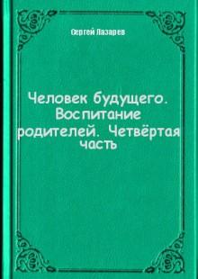 Обложка книги  - Человек будущего. Воспитание родителей. Четвёртая часть