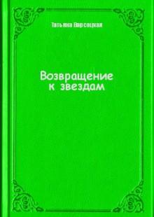 Обложка книги  - Возвращение кзвездам