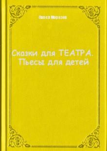 Обложка книги  - Сказки для ТЕАТРА. Пьесы для детей