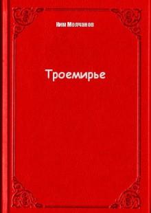 Обложка книги  - Троемирье