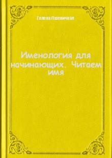 Обложка книги  - Именология для начинающих. Читаем имя