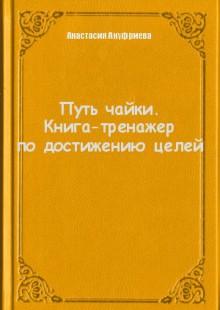 Обложка книги  - Путь чайки. Книга-тренажер подостижению целей