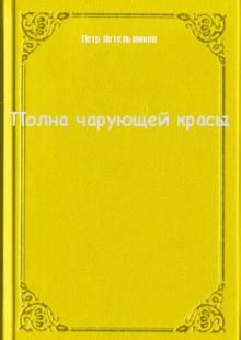 Обложка книги  - Полна чарующей красы