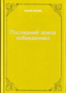 Обложка книги  - Последний довод побежденных