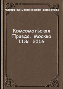 Обложка книги  - Комсомольская Правда. Москва 118с-2016