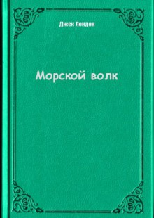 Обложка книги  - Морской волк