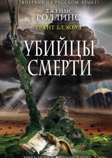 Обложка книги  - Убийцы смерти