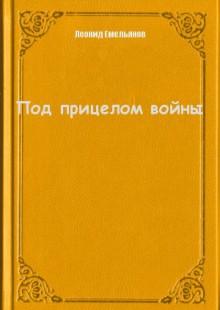 Обложка книги  - Под прицелом войны