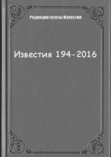 Обложка книги  - Известия 194-2016