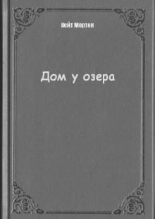Обложка книги  - Дом у озера