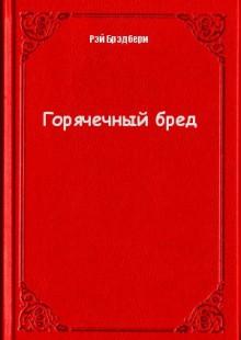 Обложка книги  - Горячечный бред