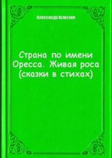 Обложка книги  - Страна по имени Оресса. Живая роса (сказки в стихах)