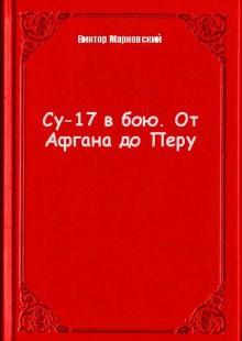 Обложка книги  - Су-17 в бою. От Афгана до Перу
