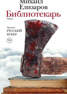 Обложка книги  - Библиотекарь