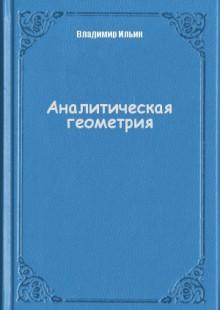 Обложка книги  - Аналитическая геометрия