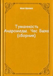 Обложка книги  - Туманность Андромеды. Час Быка (сборник)