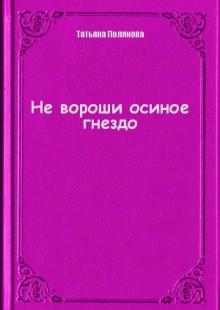 Обложка книги  - Не вороши осиное гнездо