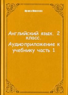 Обложка книги  - Английский язык. 2 класс. Аудиоприложение к учебнику часть 1
