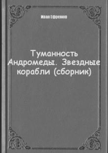 Обложка книги  - Туманность Андромеды. Звездные корабли (сборник)