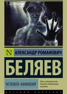 Обложка книги  - Человек-амфибия