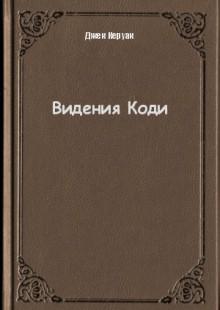Обложка книги  - Видения Коди
