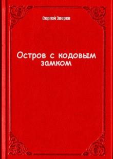 Обложка книги  - Остров с кодовым замком