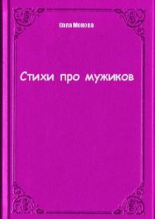 Обложка книги  - Стихи про мужиков