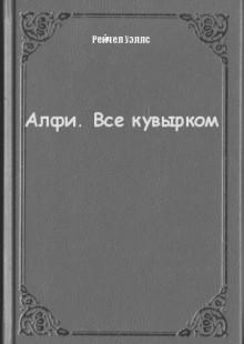 Обложка книги  - Алфи. Все кувырком