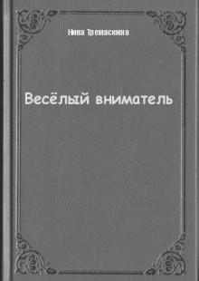 Обложка книги  - Весёлый вниматель