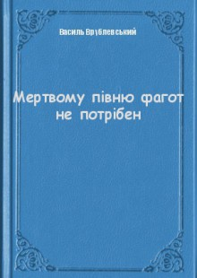 Обложка книги  - Мертвому півню фагот не потрібен