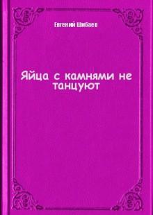 Обложка книги  - Яйца с камнями не танцуют