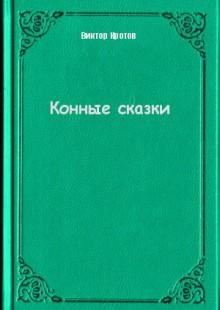 Обложка книги  - Конные сказки