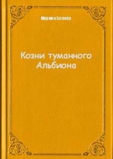 Обложка книги  - Козни туманного Альбиона