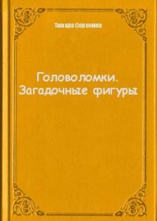 Обложка книги  - Головоломки. Загадочные фигуры