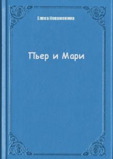 Обложка книги  - Пьер и Мари