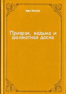 Обложка книги  - Призрак, ведьма и шахматная доска