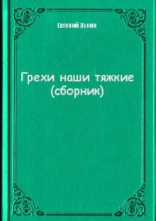 Обложка книги  - Грехи наши тяжкие (сборник)