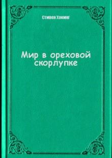 Обложка книги  - Мир в ореховой скорлупке