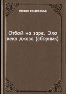 Обложка книги  - Отбой на заре. Эхо века джаза (сборник)