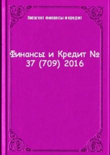 Обложка книги  - Финансы и Кредит № 37 (709) 2016
