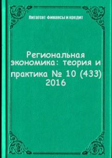 Обложка книги  - Региональная экономика: теория и практика № 10 (433) 2016