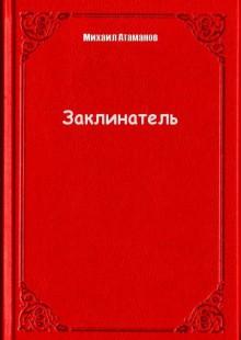 Обложка книги  - Заклинатель