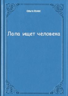 Обложка книги  - Лапа ищет человека