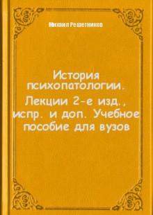 Обложка книги  - История психопатологии. Лекции 2-е изд., испр. и доп. Учебное пособие для вузов