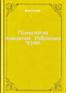 Обложка книги  - Психология поведения. Избранные труды