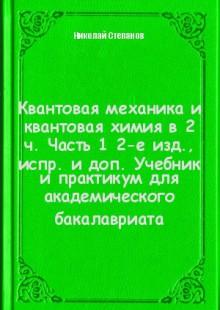 Обложка книги  - Квантовая механика и квантовая химия в 2 ч. Часть 1 2-е изд., испр. и доп. Учебник и практикум для академического бакалавриата