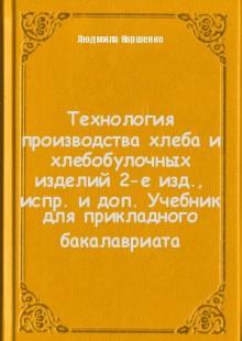 Обложка книги  - Технология производства хлеба и хлебобулочных изделий 2-е изд., испр. и доп. Учебник для прикладного бакалавриата