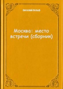 Обложка книги  - Москва: место встречи (сборник)
