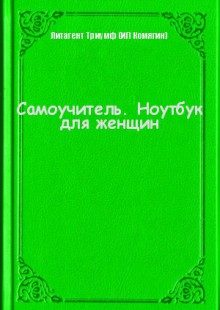 Обложка книги  - Самоучитель. Ноутбук для женщин